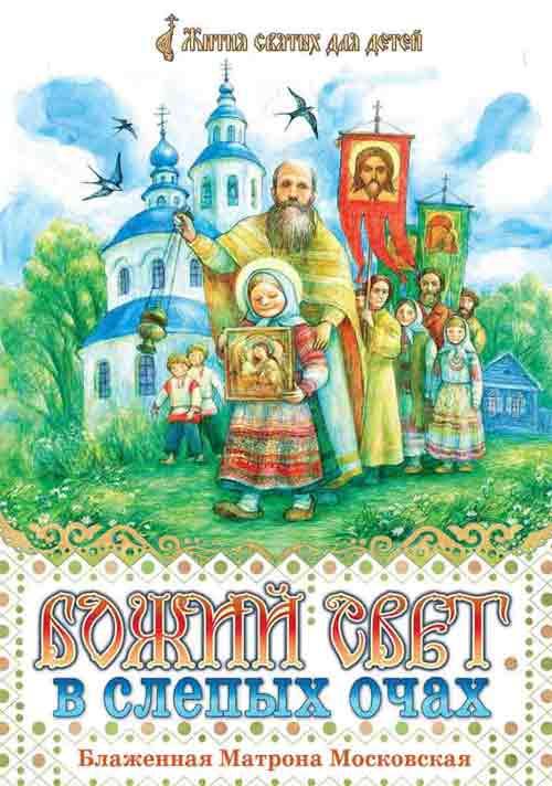 Божий свет в слепых очах. Блаженная Матрона Московская. (Офсетная бумага)
