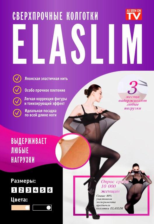 Сверхпрочные капроновые колготки ELASLIM чёрные