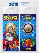 10 рублей ПОДАРОЧНАЯ МОНЕТА №2, НОВЫЙ ГОД 2019, цветная эмаль + гравировка