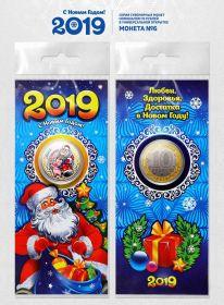 10 рублей ПОДАРОЧНАЯ МОНЕТА №6, НОВЫЙ ГОД 2019, цветная эмаль + гравировка