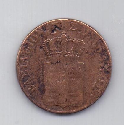10 лепт 1844 года Редкость!!! Греция Бавария