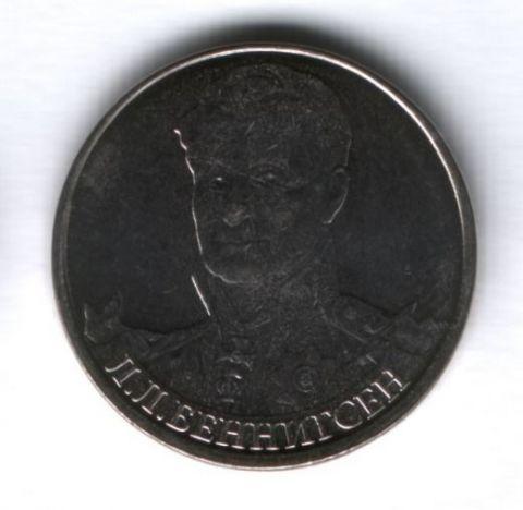 2 рубля 2012 года Беннигсен