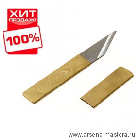 Нож-косяк японский 120 х 16 х 1 мм латунная рукоять латунные ножны Miki Tool MT SS М00010971 ХИТ!