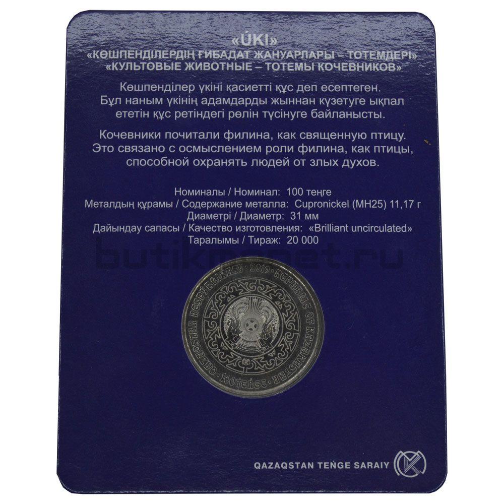 100 тенге 2019 Казахстан Филин (В буклете)