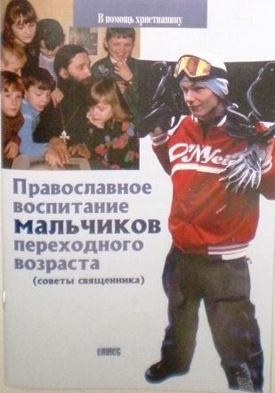 Православное воспитание мальчиков переходного возраста (советы священника)