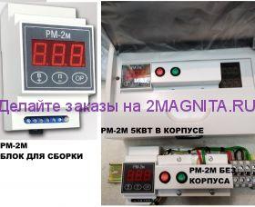 Регулятор мощности РМ-2М для самогонного аппарата