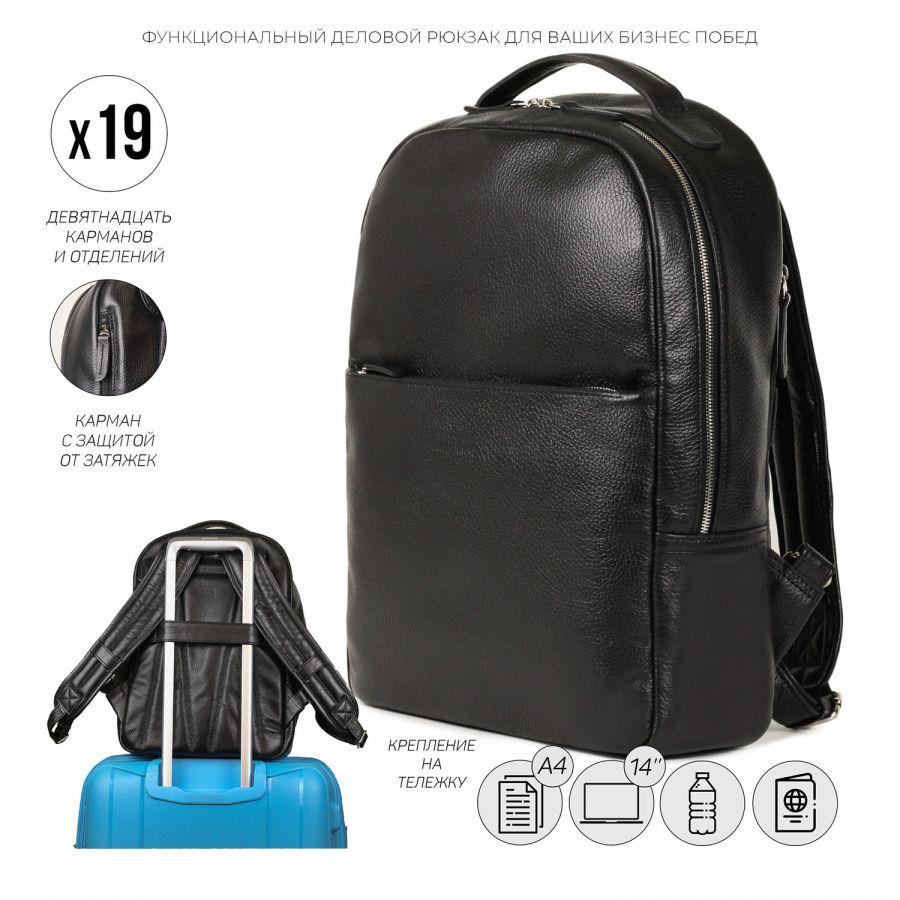 Стильный деловой рюкзак BRIALDI Winston (Винстон) relief black