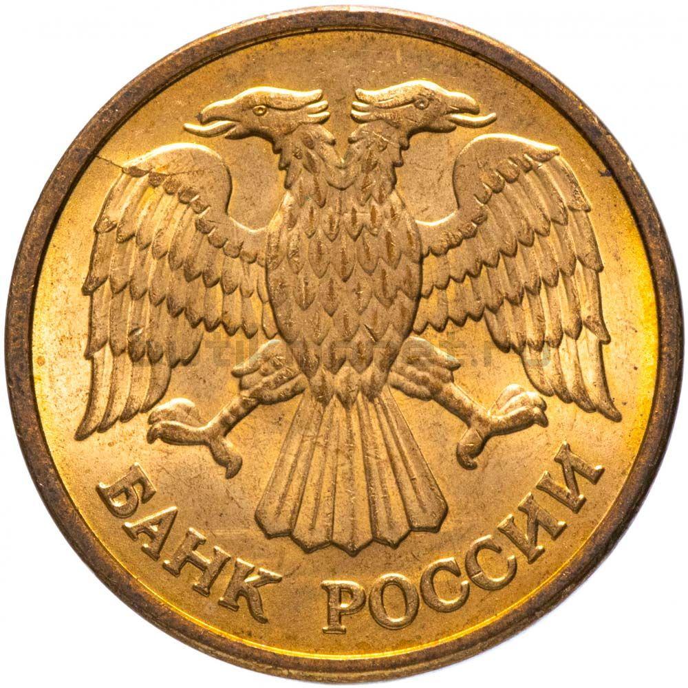 5 рублей 1992 М AU
