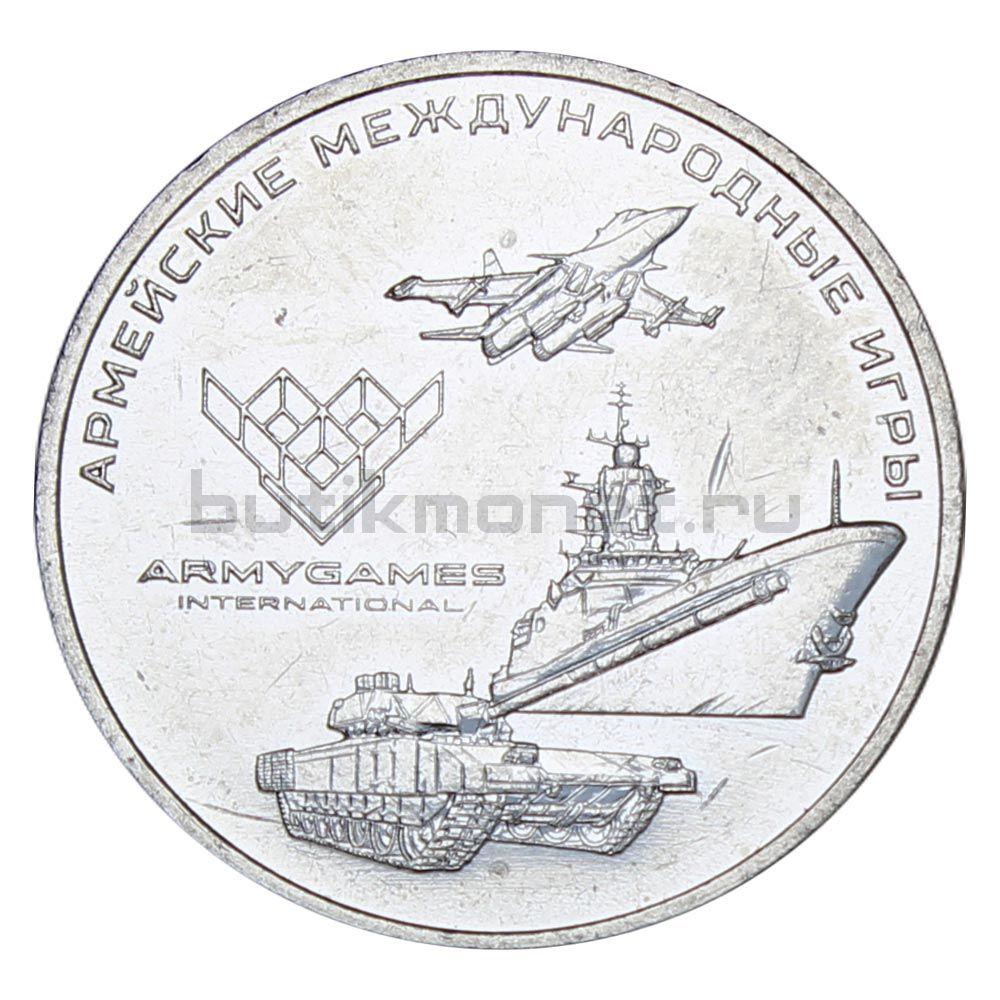 25 рублей 2018 ММД Армейские международные игры