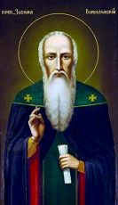 Икона Зосима Волоколамский преподобный