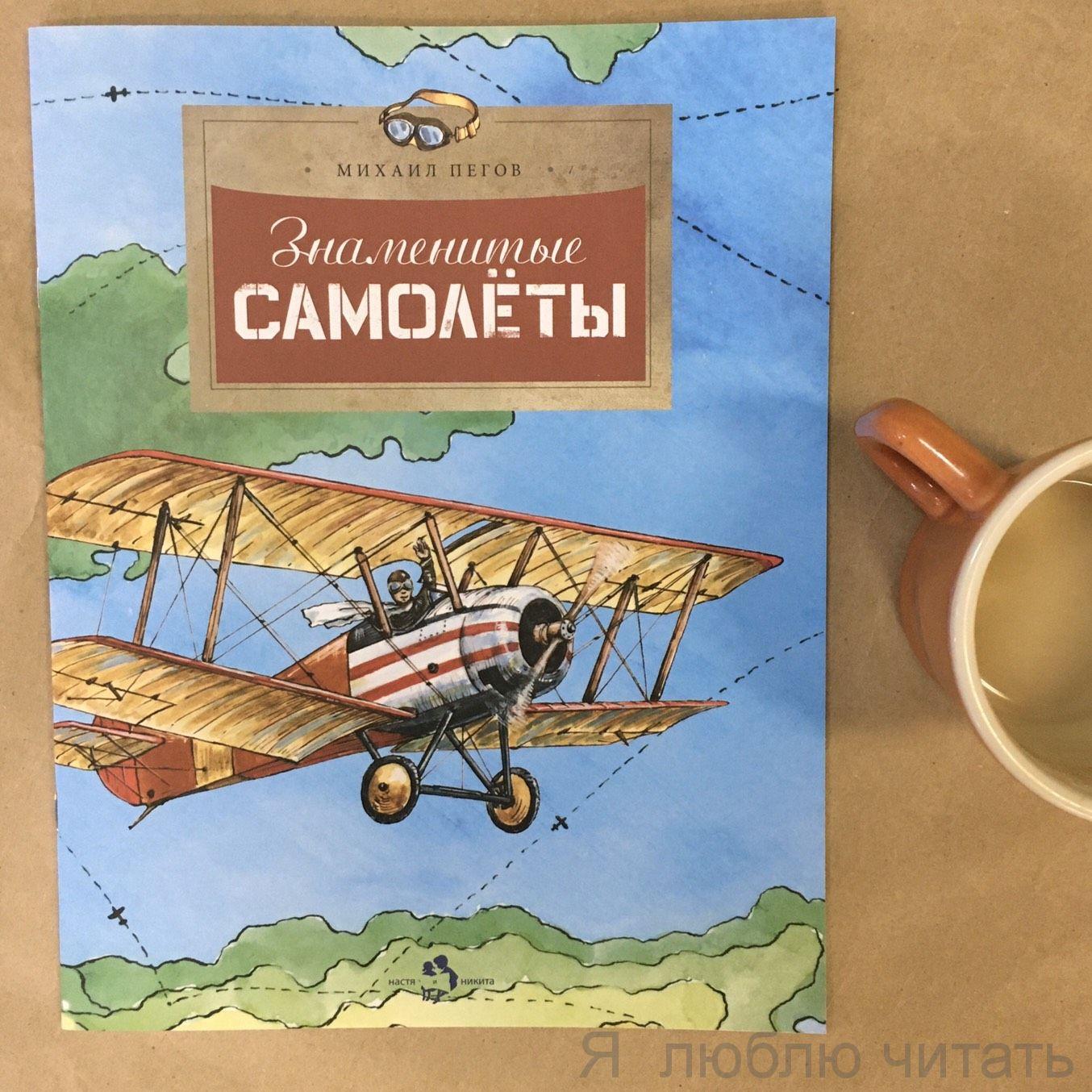 Книга «Знаменитые самолёты»
