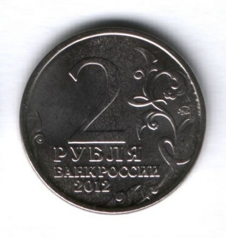 2 рубля 2012 года Кутайсов