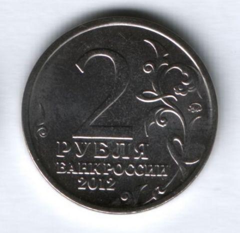 2 рубля 2012 года Кутузов