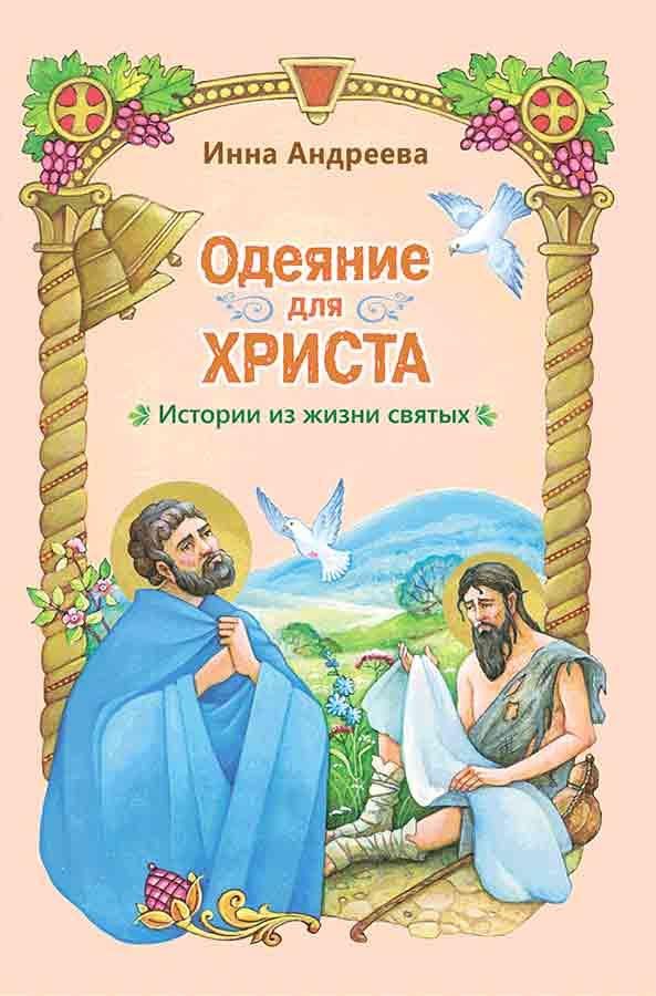 Одеяние Христа. Истории из жизни святых. Православная книга для детей