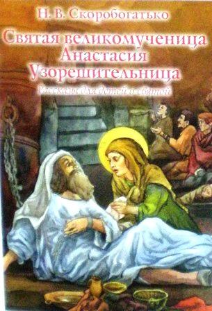 Святая великомученица Анастасия Узорешительница. Н.В. Скоробогатько