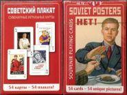 Сувенирные игральные карты, Советский плакат, 54 шт