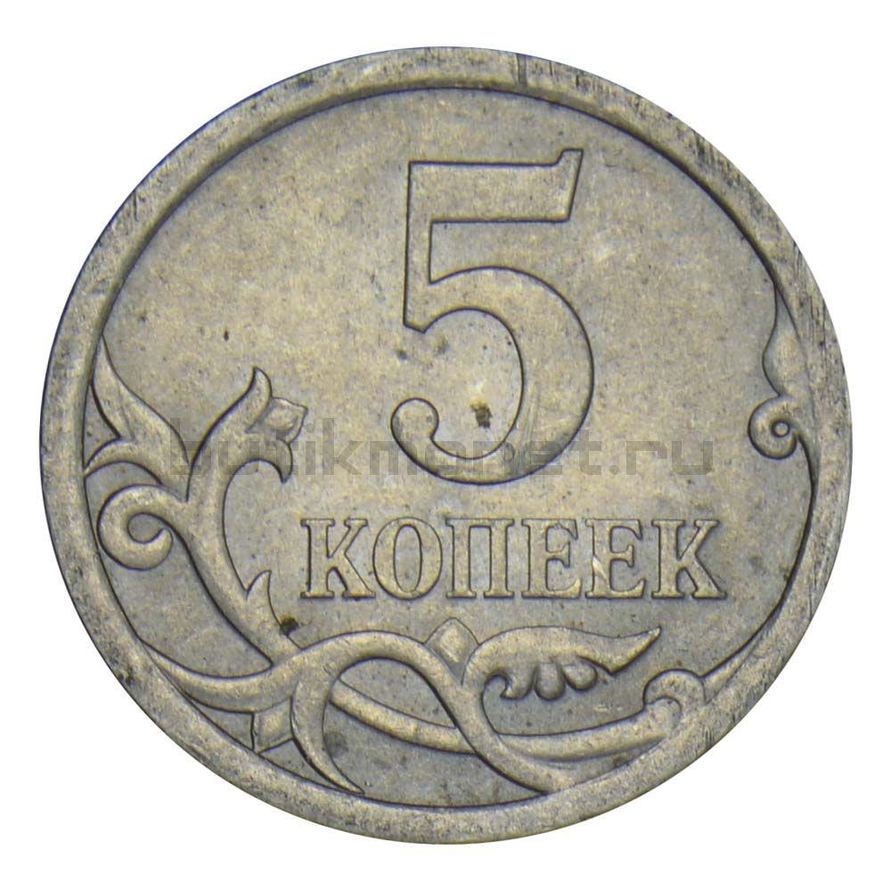 5 копеек 2009 С-П XF
