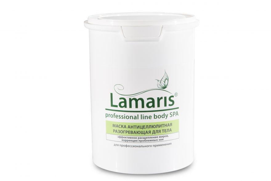 Антицеллюлитная маска-паста   РАЗОГРЕВАЮЩАЯ (для тела), Lamaris 1,5 кг.
