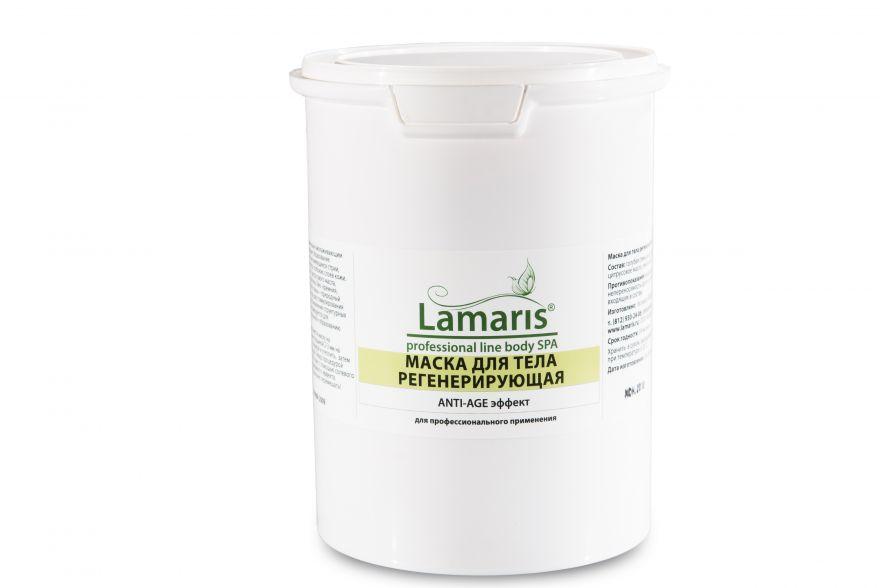 Маска регенерирующая (для тела), Lamaris 1,5 кг.