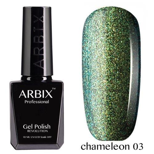 Гель-лак Arbix Chameleon 10 мл 03