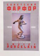 Советский фарфор (прайс каталог (1930-1980г)