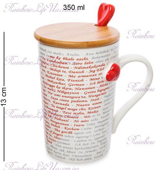 """Чашка с ложкой и крышкой """"Сердце в надписях"""""""
