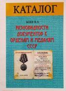 Каталог В.А.Боев Разновидности документов к орденам и медалям СССР с ценами