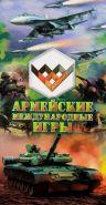 """Альбом капсульный """"Армейские международные игры"""""""