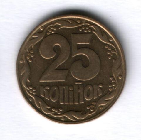 25 копеек 1992 года Украина