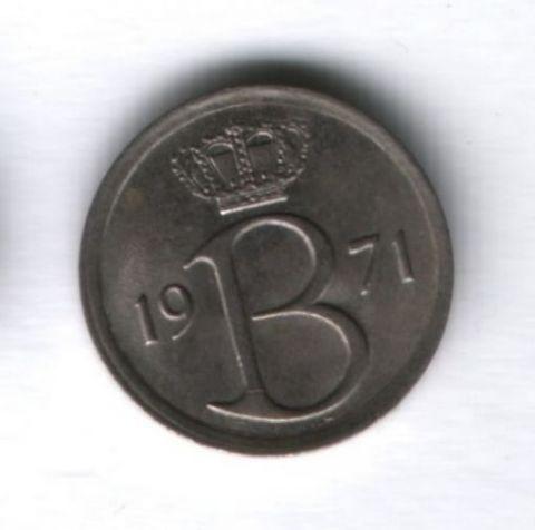 25 сантимов 1971 года Бельгия Belgie
