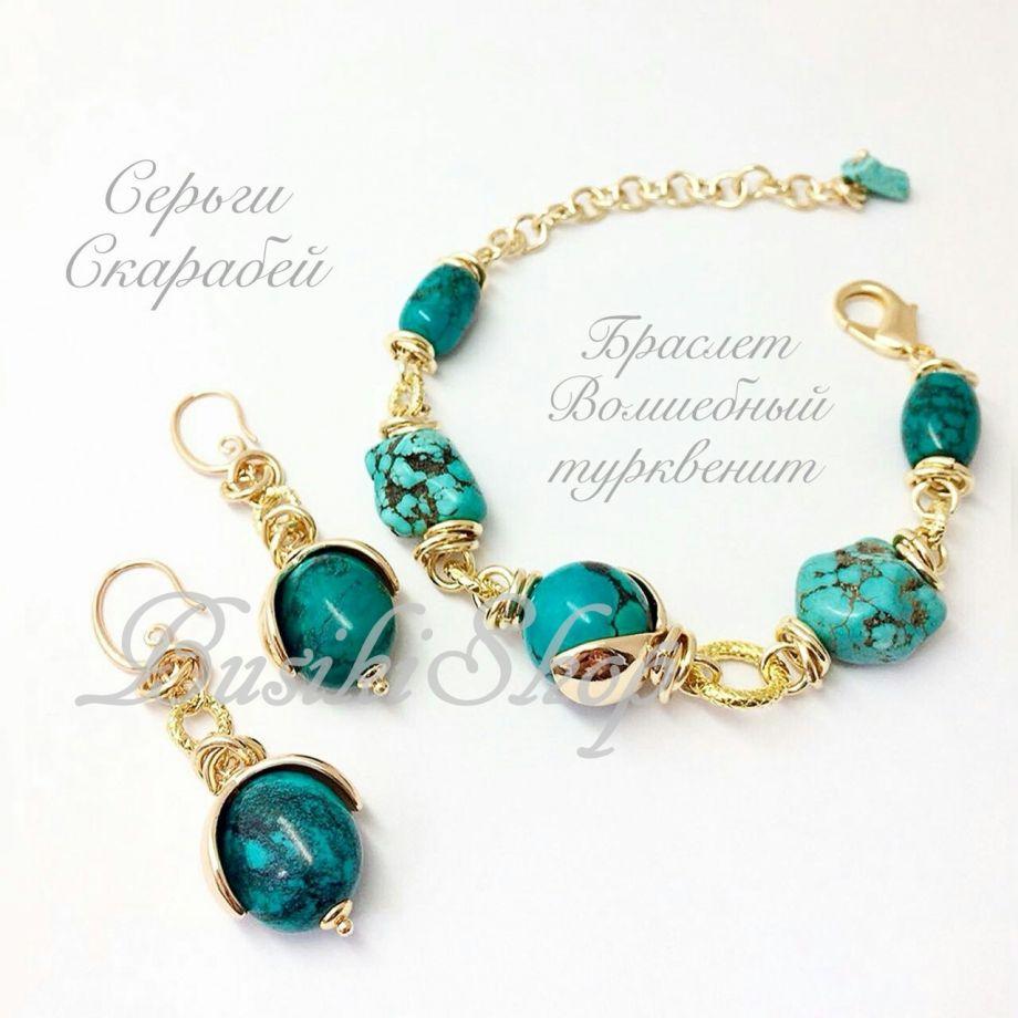 """Серьги """"Скарабей"""" и браслет """"Волшебный"""" из турквенита"""