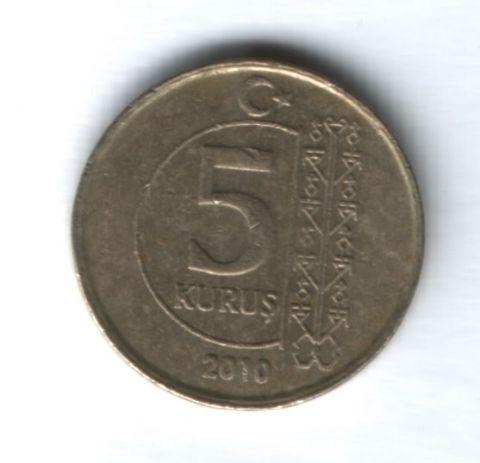 5 курушей 2010 года Турция