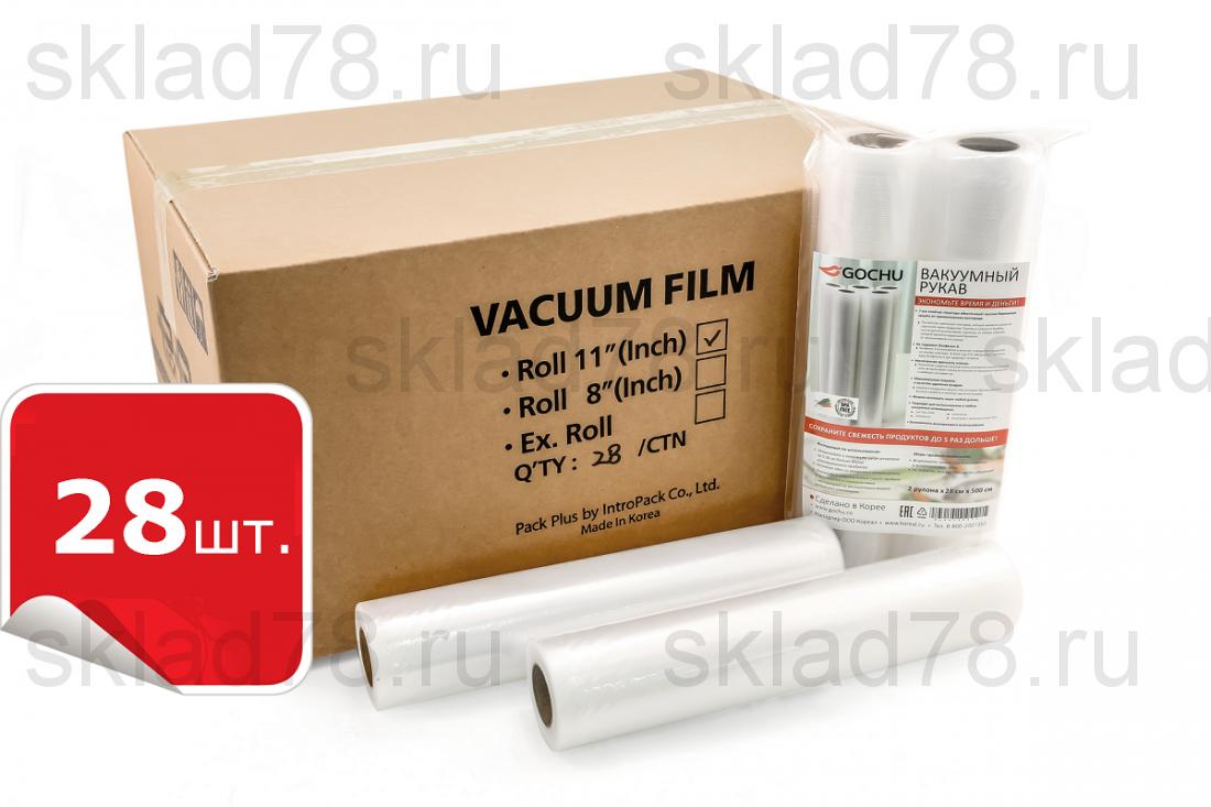 Коробка вакуумной пленки 28х500 см. ( 28 штук)