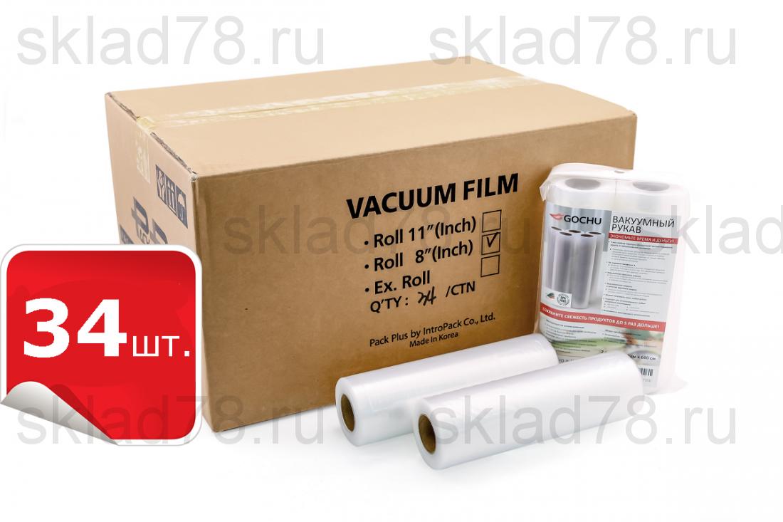 Коробка вакуумной пленки 20х600 см. ( 34 штук)