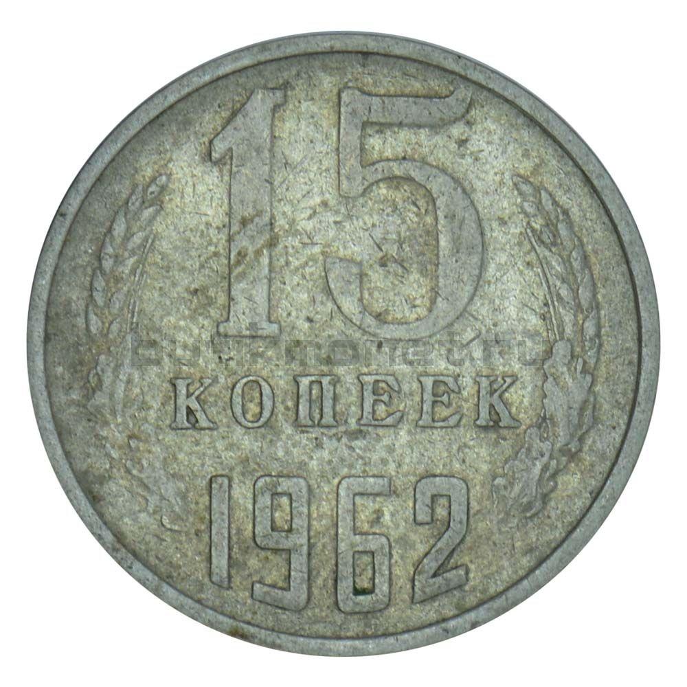 15 копеек 1962 VF