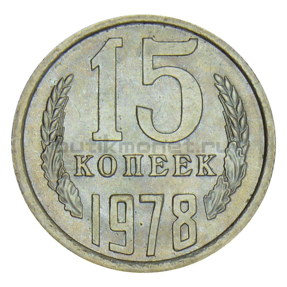 15 копеек 1978 AU