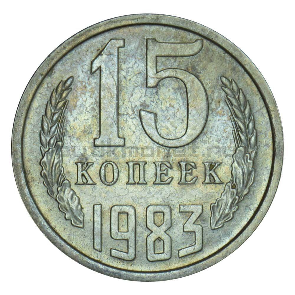 15 копеек 1983 AU