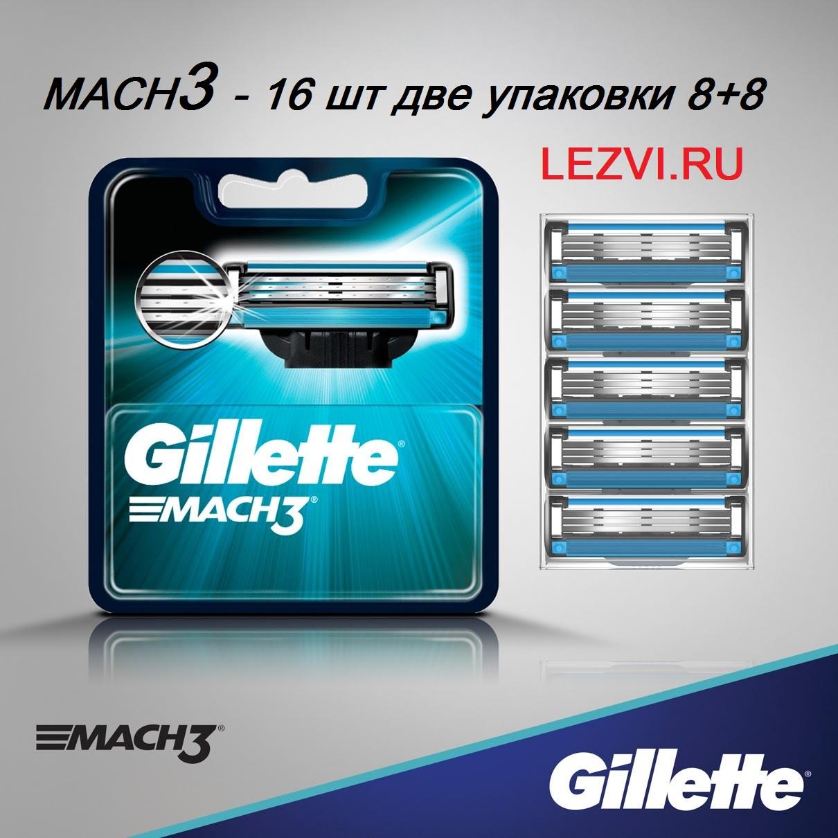 ЛЕЗВИЯ GILLETTE MACH3 (16ШТ)