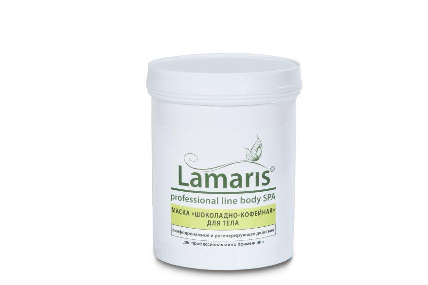 """Крем-маска """"ШОКОЛАДНО-КОФЕЙНАЯ"""" для тела, Lamaris  550 мл. (лимфодренажное и регенерирующее действие)"""