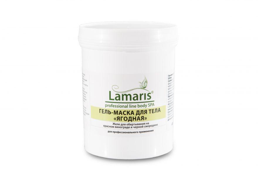 Lamaris Гель-маска ЯГОДНАЯ для обёртываний,  550 мл (Желе для обертывания на красном винограде и черной смородине)