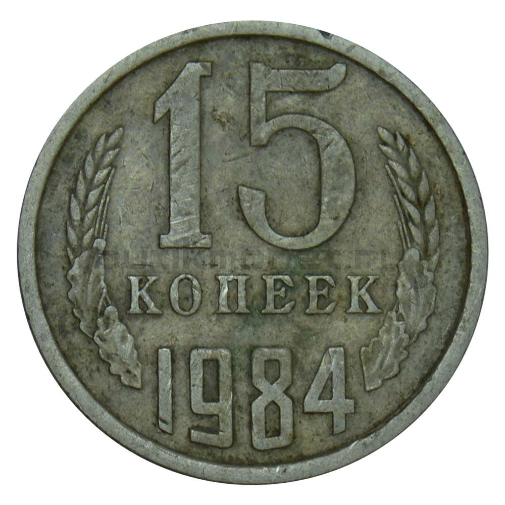 15 копеек 1984 XF