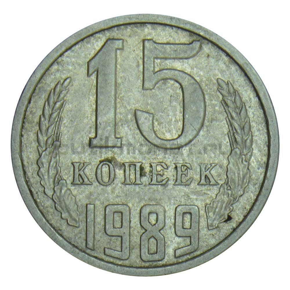 15 копеек 1989 XF