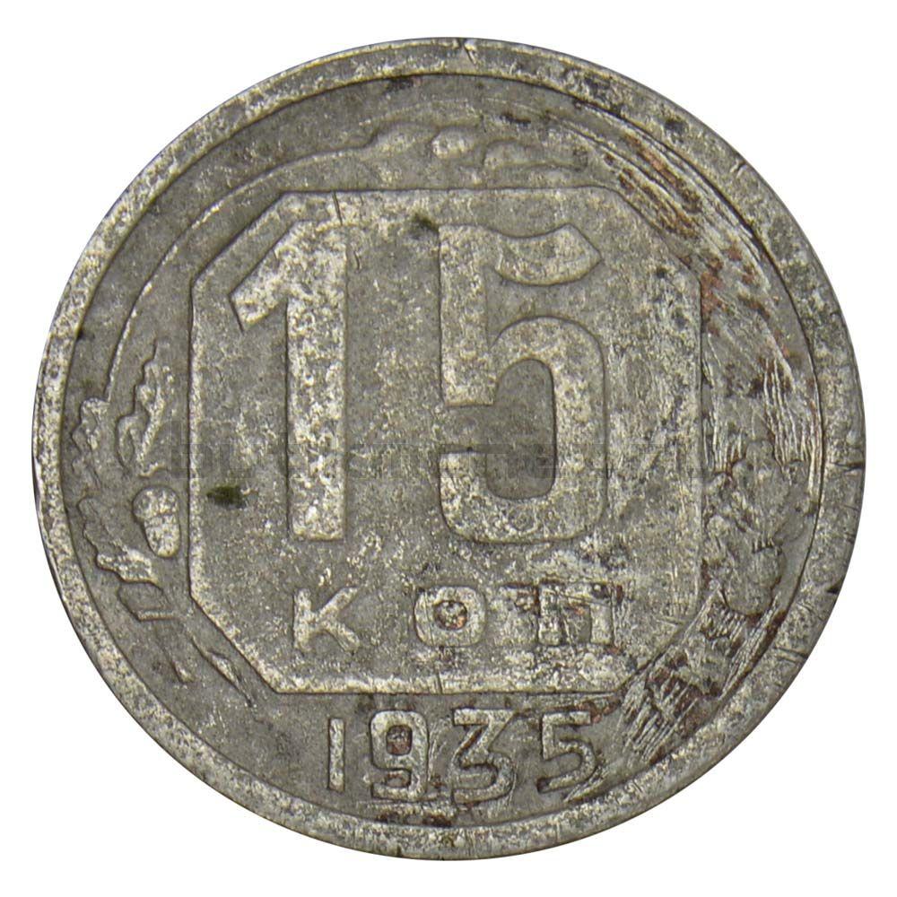 15 копеек 1935 VG