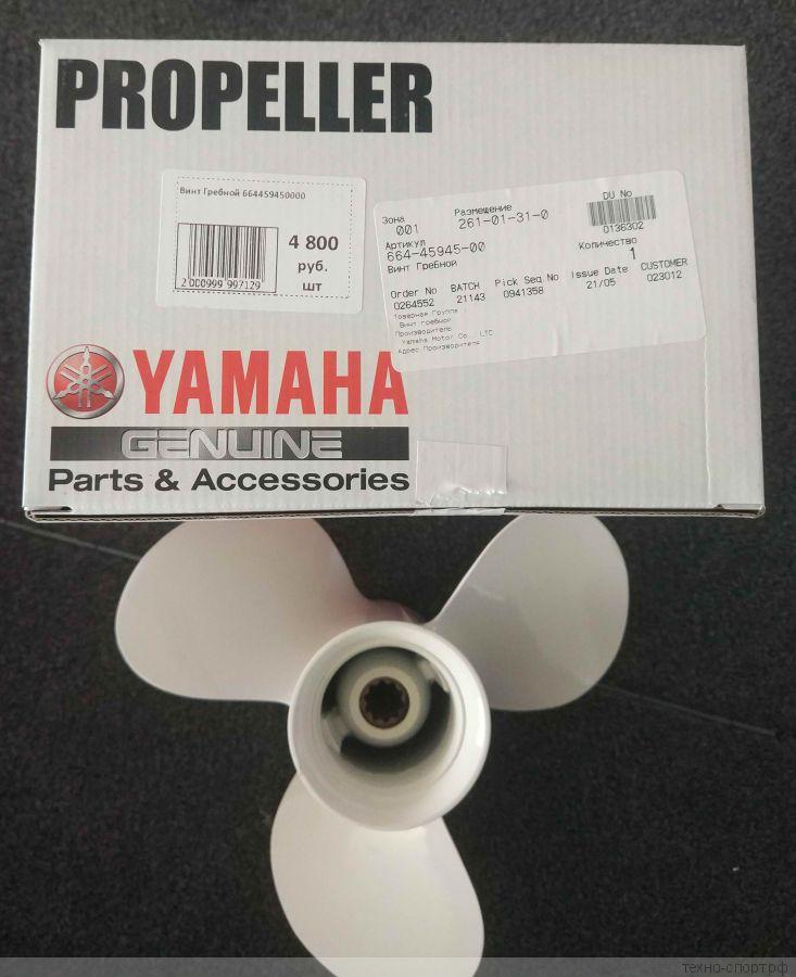 Винт гребной Yamaha 664-45945-00 (оригинал)