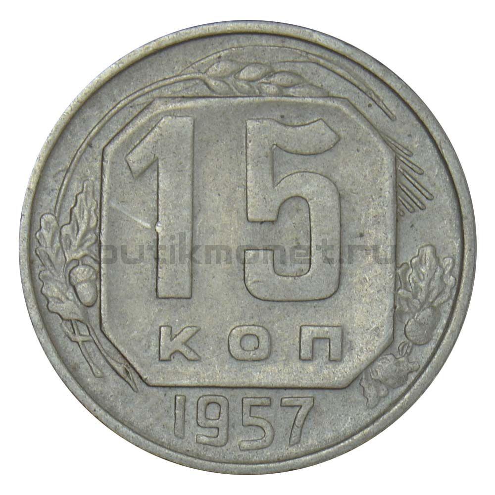 15 копеек 1957 XF