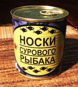Носки Рыбаку Суровому