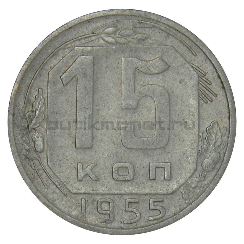 15 копеек 1955 XF