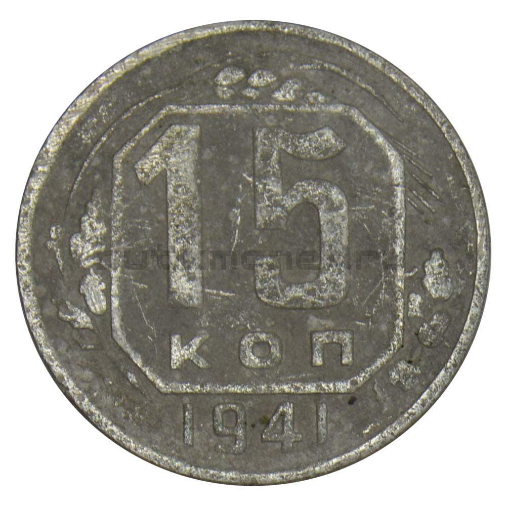15 копеек 1941 VG