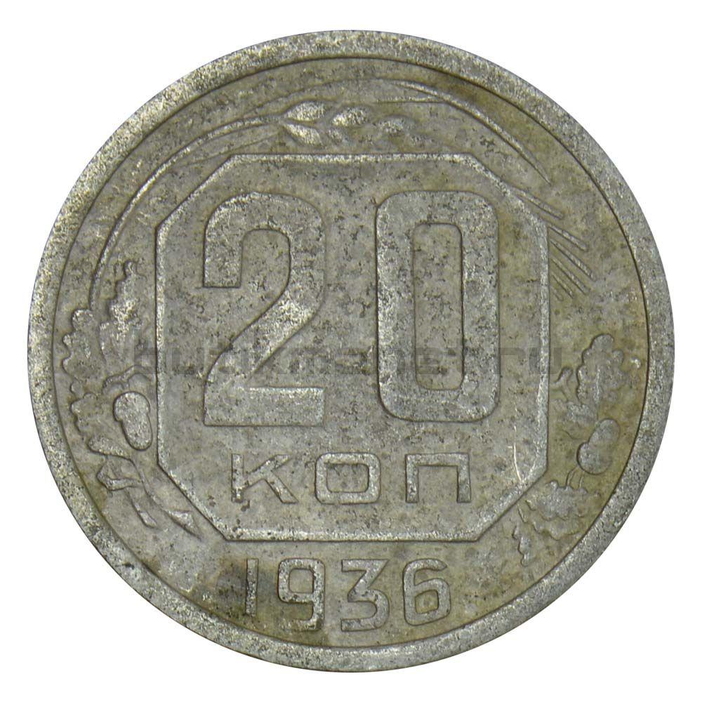 20 копеек 1936 F