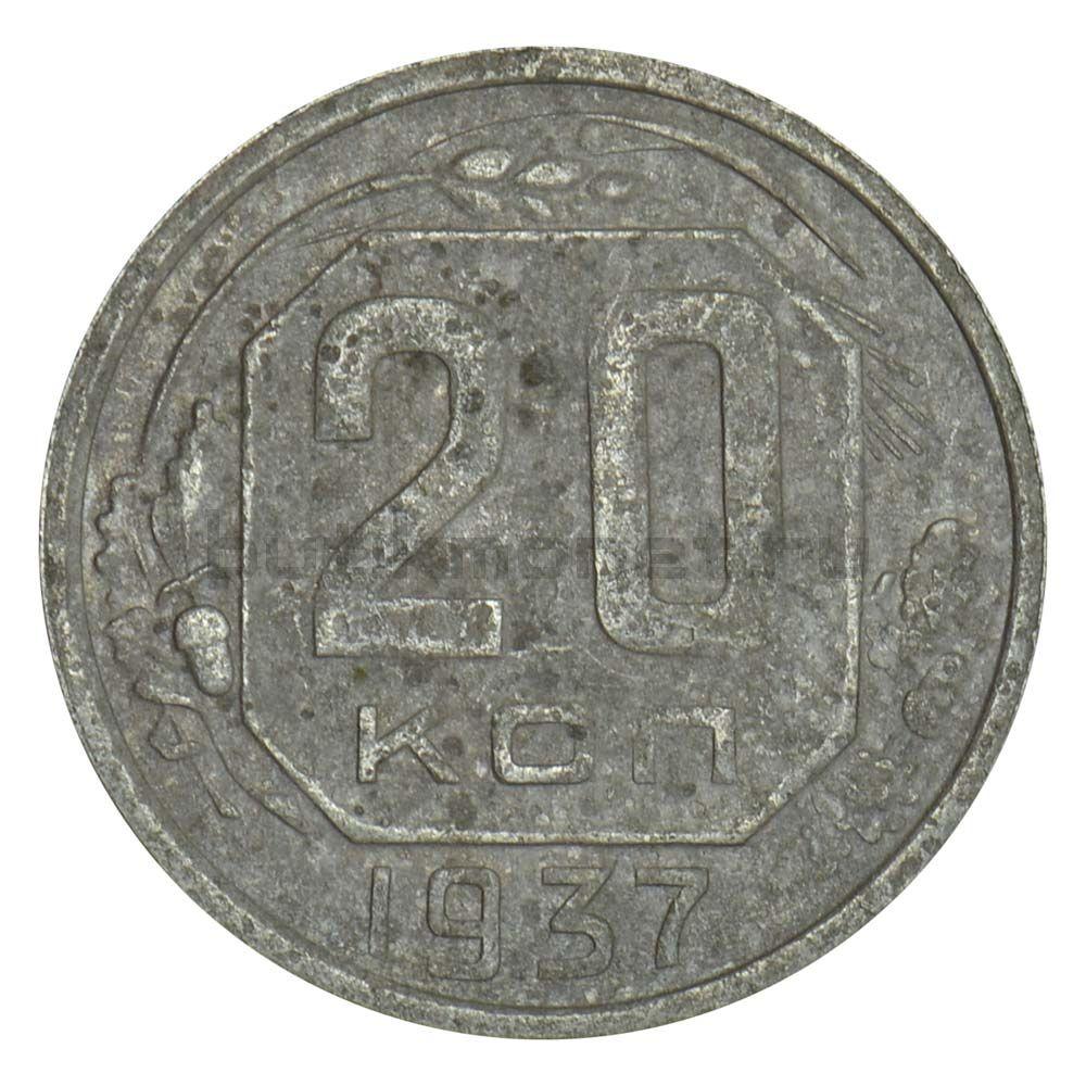 20 копеек 1937 F